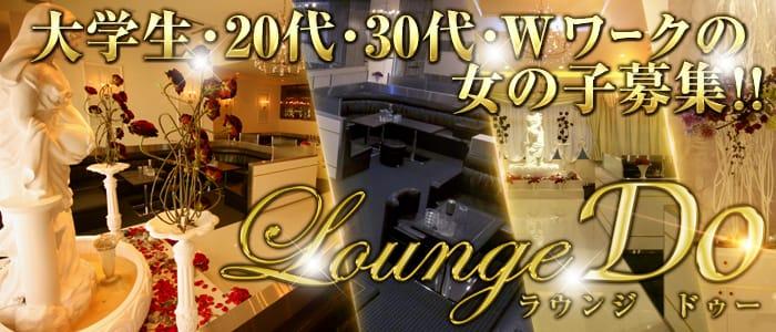 Lounge Do(ラウンジ ドゥー) 流川ラウンジ バナー
