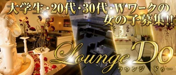 Lounge Do(ラウンジ ドゥー)【公式求人情報】