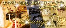 Lounge Do(ラウンジ ドゥー)【公式求人情報】 バナー