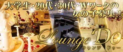 Lounge Do(ラウンジ ドゥー)【公式求人情報】(流川ラウンジ)の求人・バイト・体験入店情報