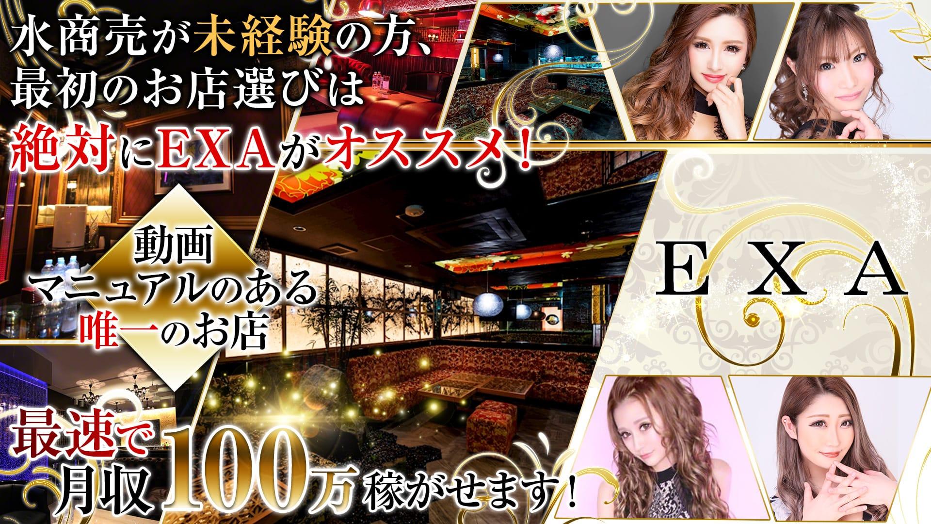 Club EXA(エグザ) 柏キャバクラ TOP画像