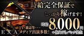 Club EXA(エグザ)【公式求人情報】