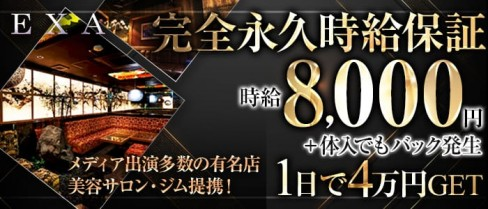 Club EXA(エグザ)【公式求人情報】(柏キャバクラ)の求人・体験入店情報