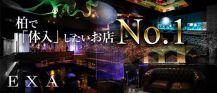 Club EXA(エグザ)【公式求人情報】 バナー