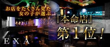 Club EXA(エグザ)【公式求人情報】(柏キャバクラ)の求人・バイト・体験入店情報