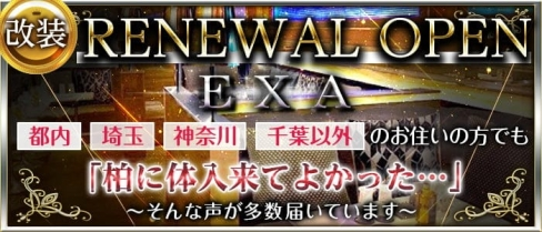 【柏】Club EXA(エグザ)【公式求人・体入情報】(柏キャバクラ)の求人・バイト・体験入店情報