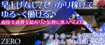 ZERO(ゼロ)【公式求人情報】 バナー
