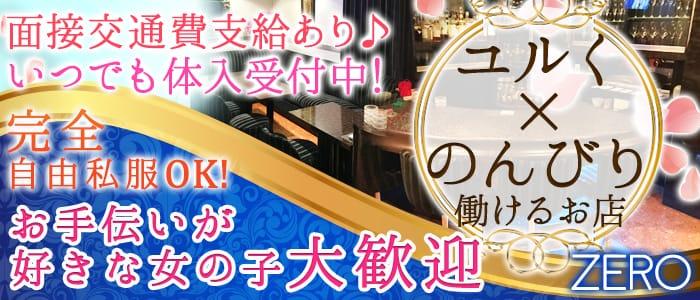 ZERO(ゼロ) 西川口スナック バナー