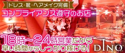 Club DINO(ディーノ)【公式求人情報】(上野キャバクラ)の求人・バイト・体験入店情報