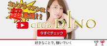 Club DINO(ディーノ)【公式求人情報】 バナー