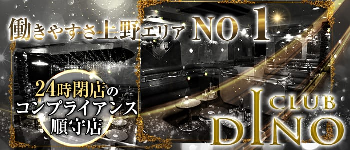 Club DINO(ディーノ) 上野キャバクラ バナー