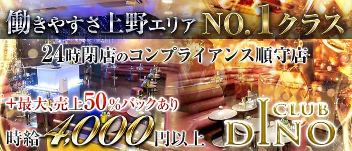 Club DINO(ディーノ)【公式求人・体入情報】 上野キャバクラ バナー