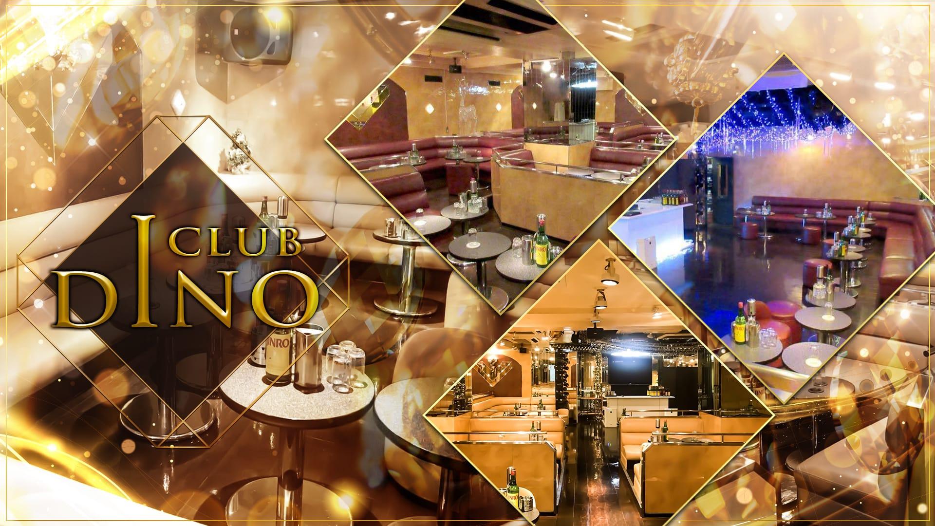 Club DINO(ディーノ)【公式求人・体入情報】 上野キャバクラ TOP画像