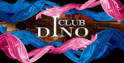 Club DINO~クラブ ディーノ~