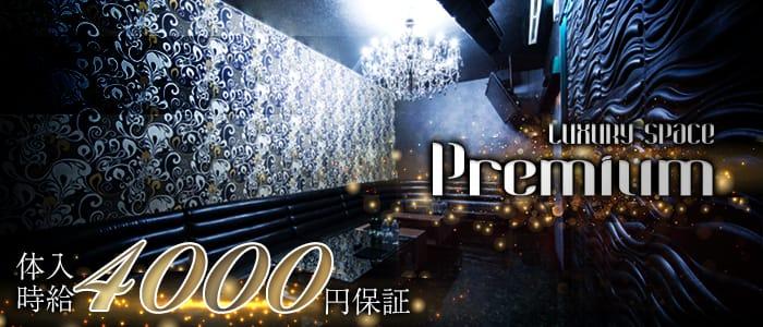 Luxury Space Premium(プレミアム) 豊橋キャバクラ バナー