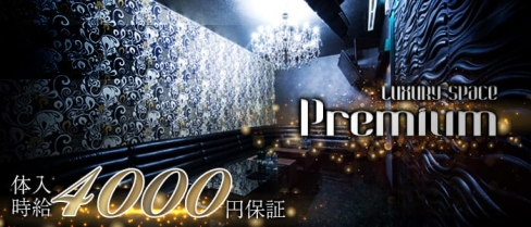 Luxury Space Premium(プレミアム)【公式求人情報】(豊橋キャバクラ)の求人・バイト・体験入店情報