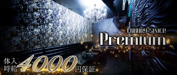 Luxury Space Premium(プレミアム)【公式求人情報】