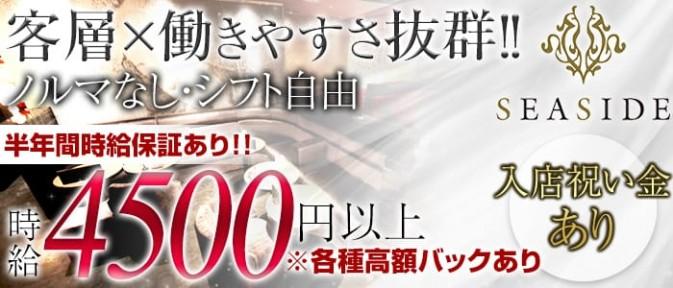 沖縄SEASIDE(シーサイド)【公式求人情報】