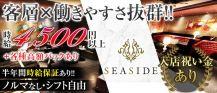 沖縄SEASIDE(シーサイド)【公式求人情報】 バナー