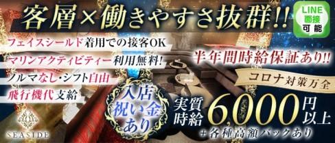 沖縄SEASIDE(シーサイド)【公式求人情報】(松山(沖縄)キャバクラ)の求人・体験入店情報