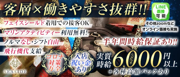 沖縄SEASIDE(シーサイド)【公式求人・体入情報】 松山(沖縄)キャバクラ バナー