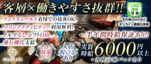 沖縄SEASIDE(シーサイド)【公式求人・体入情報】(松山(沖縄)キャバクラ)の求人・体験入店情報