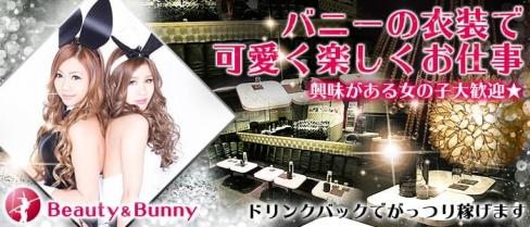 BEAUTY&BUNNY(ビューティー&バニー)【公式求人情報】