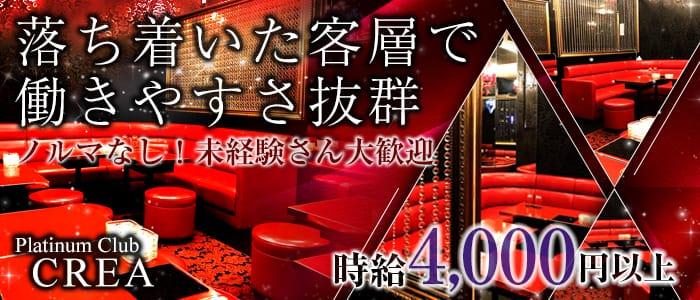 Platinum Club CREA(クレア) バナー
