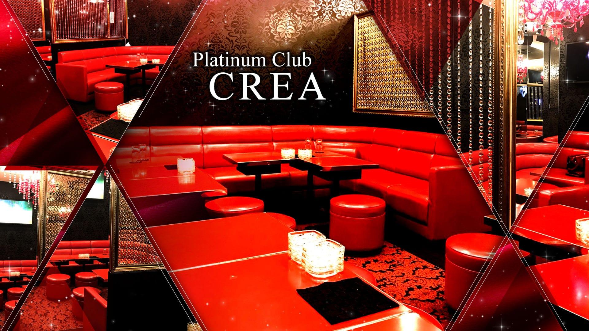 Platinum Club CREA(クレア) 上野姉キャバ・半熟キャバ TOP画像