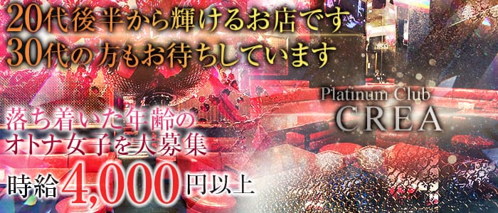 Platinum Club CREA(クレア) 上野姉キャバ・半熟キャバ バナー