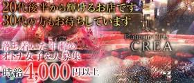 Platinum Club CREA(クレア)【公式求人情報】