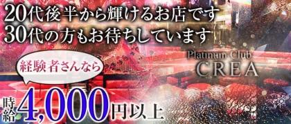 Platinum Club CREA(クレア)【公式求人情報】(上野姉キャバ・半熟キャバ)の求人・バイト・体験入店情報