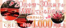 Platinum Club CREA(クレア)【公式求人情報】 バナー