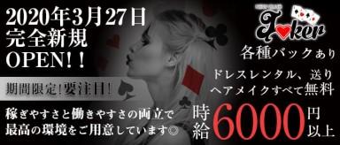 New Club Joker(ジョーカー)【公式求人情報】(葛西キャバクラ)の求人・バイト・体験入店情報