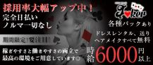 New Club Joker(ジョーカー)【公式求人・体入情報】 バナー