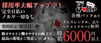 New Club Joker(ジョーカー)【公式求人・体入情報】(葛西キャバクラ)の求人・バイト・体験入店情報