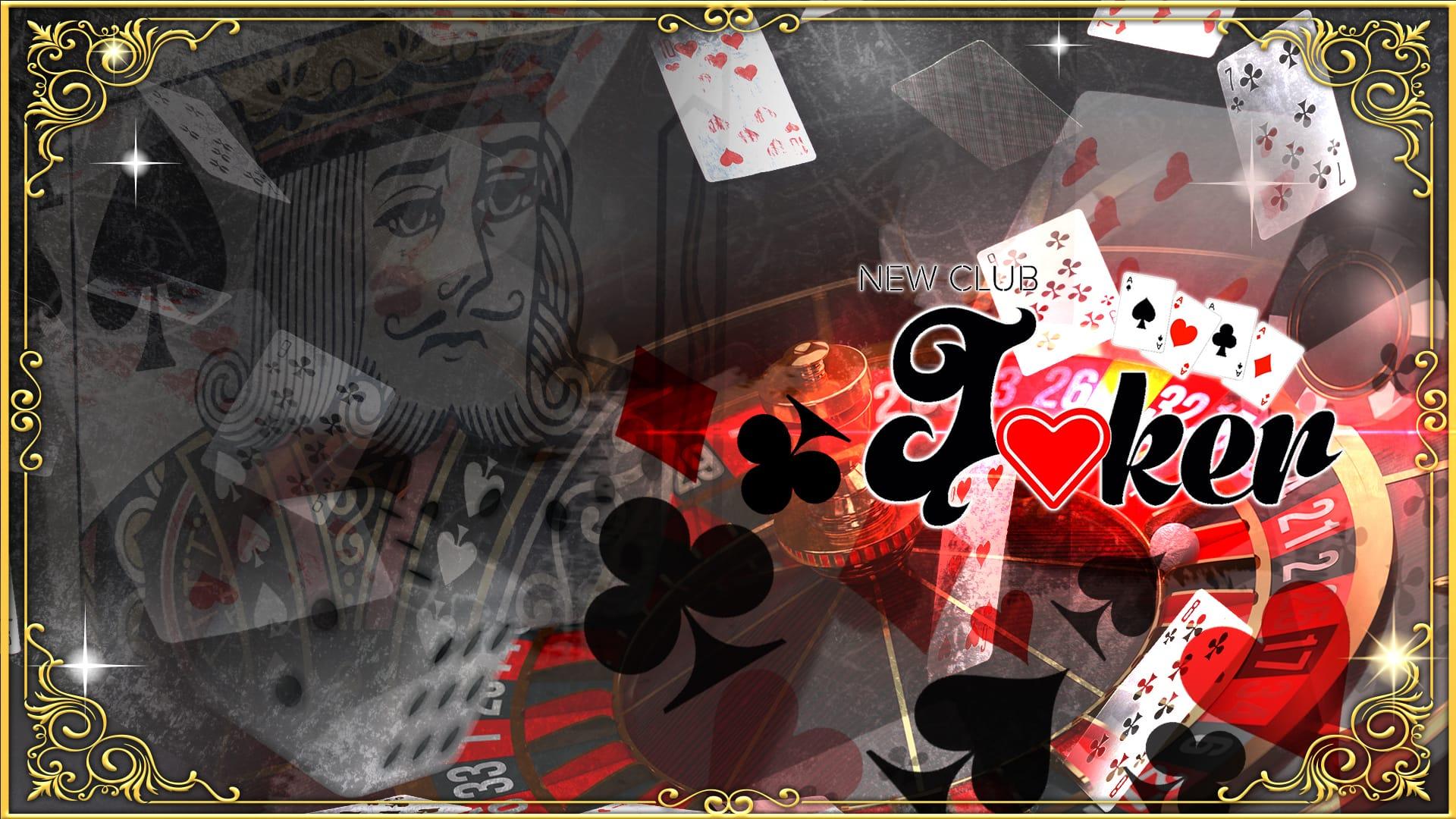 New Club Joker(ジョーカー) 葛西キャバクラ TOP画像