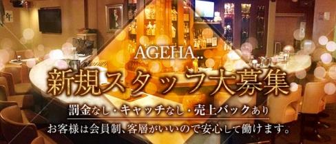 AGEHA..(アゲハ)【公式求人情報】(三宮スナック)の求人・バイト・体験入店情報