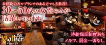 熟女PUB Mother 川越店(パブマザー)【公式求人情報】 バナー