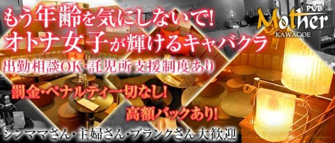 熟女PUB Mother 川越店(パブマザー)【公式求人情報】
