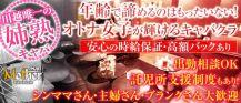 PUB Mother 川越店(パブマザー)【公式求人情報】 バナー