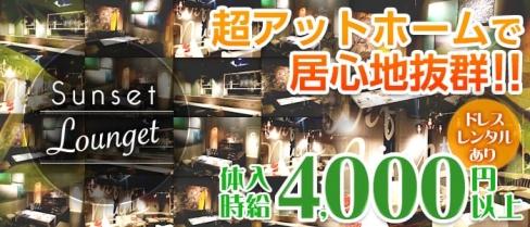 SunsetLounget-サンセットラウンジェット金沢-【公式】(片町キャバクラ)の求人・バイト・体験入店情報
