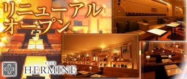 HERMINE 四日市~エルミネ~(四日市キャバクラ)の求人・バイト・体験入店情報