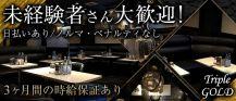 TRIPLE GOLD(トリプルゴールド)【公式求人情報】 バナー