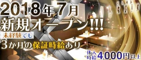 CLUB LEXIE(レクシー)【公式求人情報】(吉祥寺キャバクラ)の求人・バイト・体験入店情報