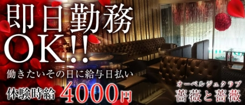 オーベルジュクラブ薔薇と薔薇【公式求人情報】(三宮クラブ)の求人・バイト・体験入店情報