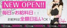 Club Dolce ~ ドルチェ ~【公式求人情報】 バナー