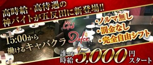 Club Dolce ~ ドルチェ ~【公式求人・体入情報】(五反田キャバクラ)の求人・体験入店情報