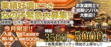 CLUB DIA RESORT(ダイアリゾート)【公式求人情報】 バナー