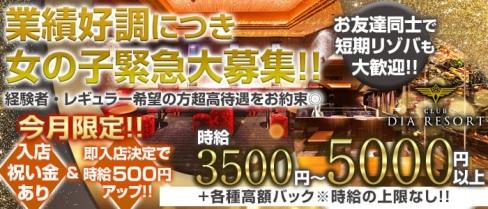 CLUB DIA RESORT(ダイアリゾート)【公式求人情報】(松山キャバクラ)の求人・バイト・体験入店情報